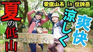 【関東の低山】夏の低山を涼しく爽快に歩ける登山道をご紹介!in愛鷹山系の位牌岳