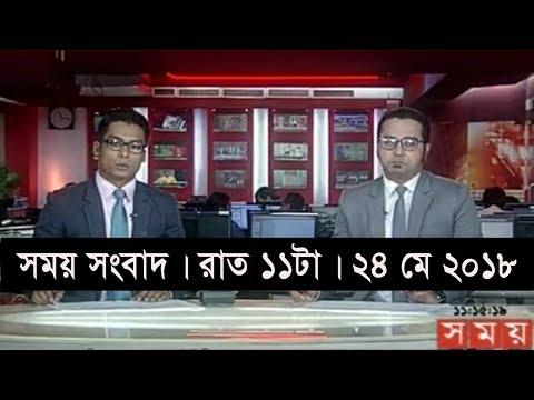 সময় সংবাদ | রাত ১১টা | ২৪ মে ২০১৮   |  Somoy tv News Today | Latest Bangladesh News