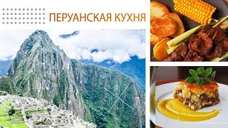 Перуанская Кухня: рецепты от Алейки
