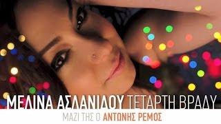 Τετάρτη βράδυ - Μελίνα Ασλανίδου (Συμμετέχει ο Αντώνης Ρέμος)