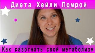 Диета Хейли Помрой или Как разогнать свой метаболизм