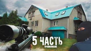 СПАЛИЛ ОСОБНЯК БАНДИТОВ С КОНТРАБАНДОЙ!  5 часть