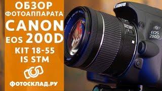 Canon EOS 200D обзор от Фотосклад.ру