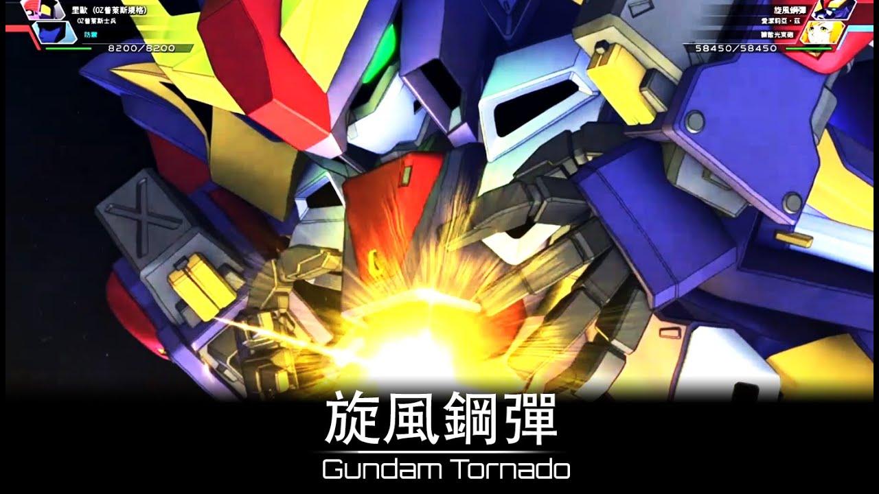 【機體介紹】 SD Gundam G-Generation Cross Rays SD鋼彈G世代火線縱橫 - SD鋼彈GX - 旋風鋼彈 機體資料和全招式 - YouTube