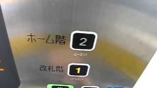 ×【東芝】東葉高速鉄道 飯山満駅 エレベーター(2番線ホーム側)