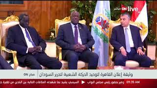 صباح ON - بعد انقسام دام لسنوات.. مصر تعيد السلام إلى جنوب السودان