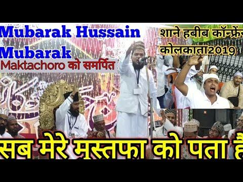 Mubarak Hussain Mubarak/Asad Iqbal/Gulam Rasool Baliyavi ★ सब मेरे मुस्तफा को पता है ! Kolkata ,2018