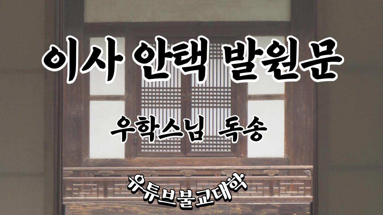 이사 안택 발원문(우학스님 독송)