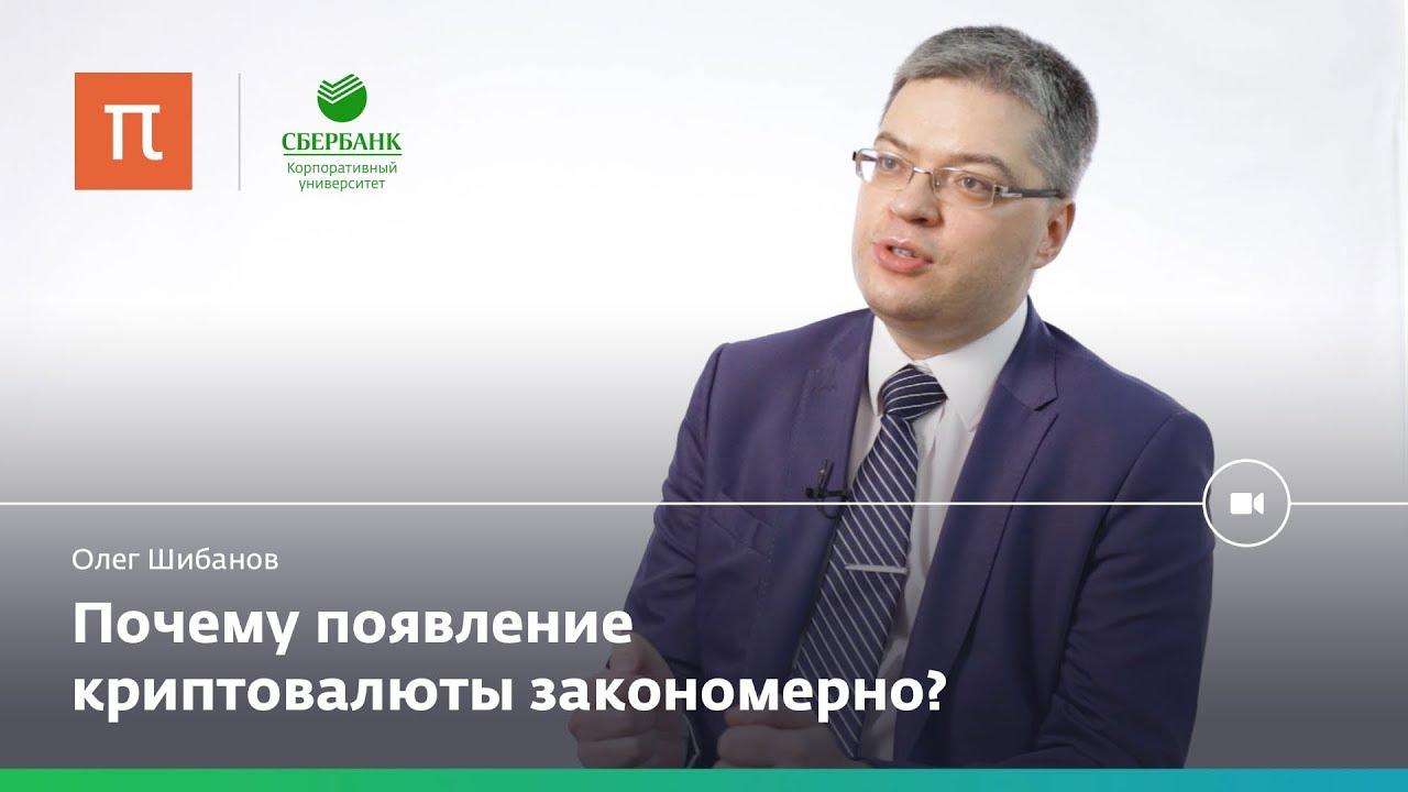Эволюция денежной системы и криптовалюты — Олег Шибанов