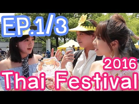Thai Festival Tokyo 2016 (EP.1/3)
