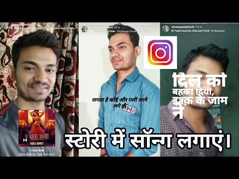 How to add Music in Instagram Story | Songs add in Instagram Status