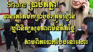 ប្រយ័ត្ន! មានគេតេមកប្រាប់ថាត្រូវរង្វាន់ ឬពិនិត្យសុខភាពមិន..Khmer hot news,Share World