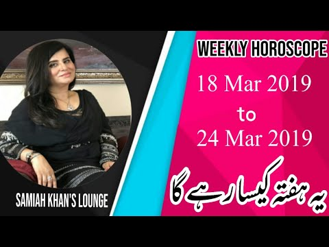 2428655d9 Weekly Horoscope | 18 Mar 2019 to 24 Mar 2019 | Yeh Hafta Kaisa Rahay Ga |  Samiah Khan Lounge - YouTube