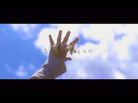 ちいさなひとつぶ Music Video(ショートサイズ)/安野希世乃