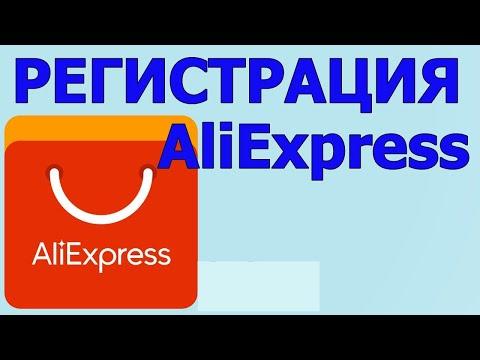 Как зарегистрироваться на сайте алиэкспресс