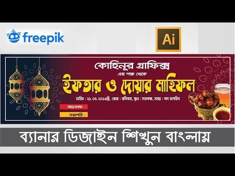 ramadan iftar banner design illustrator cc 2019 in freepik tutorial bangla । Banner Design thumbnail