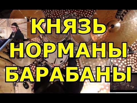 Княzz - Норманны группа Князь (КиШ) | Партия барабанов песни в медленном темпе | Урок ударных