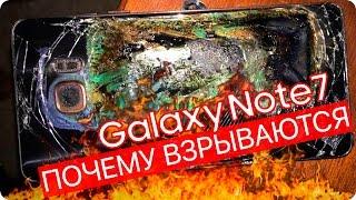 Смартфоны Samsung Galaxy Note 7 огнеопасные?! В чем причина? Pro Hi-Tech на Первом канале