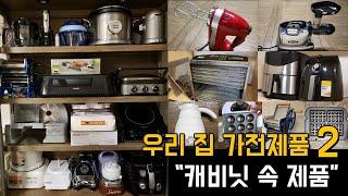 우리집 주방 가전 소개2 키친에이드 믹서 녹즙기 멀티쿡…
