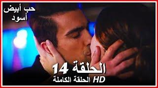 حب أبيض أسود الحلقة - 14 كاملة (مدبلجة بالعربية) Price Of Passion