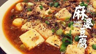 麻婆豆腐 - 我的名字,我的柒事 Mapo Tofu - Bob