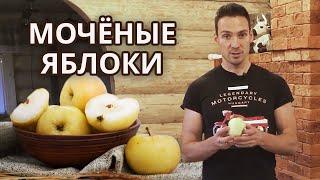Вкусные мочёные яблоки в банках Простой рецепт яблок на зиму