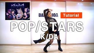 League of Legends (lol) K/DA - POP/STARS 안무 튜토리얼/거울모드 Dance Tutorial Mirrorㅣ 댄스아카데미 댄스조아