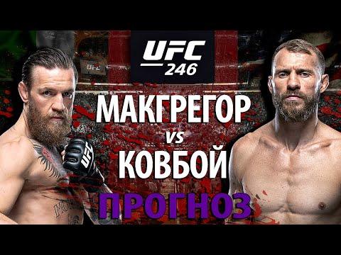 Почему Конор точно не проиграет? Конор Макгрегор против Дональда Ковбоя Серроне! UFC 246. Прогноз.
