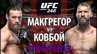 ВОТ ЭТО БОЙ! Конор Макгрегор против Дональда Ковбоя Серроне! UFC 246. Разбор полного боя.