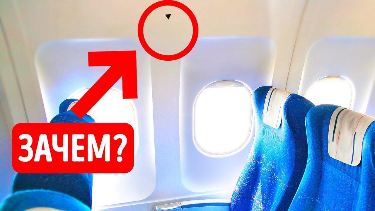 Что означают маленькие треугольники в самолетах