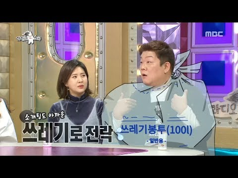 [HOT]do not have a blind dates,라디오스타 20190220