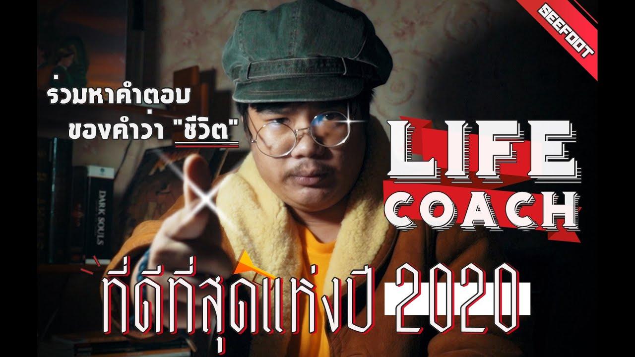 ไลฟ์โค้ชที่ดีที่สุด ! 2020 By SEEFOOT [ Official ]