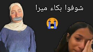 رغد مخطوفه 😱 شوفوا بكاء ميرا أختها لما عرفت بالخبر 😭