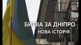 Битва за Дніпро. Нова історія(Це мирне місто живе війною кожен день. Воно, як непохитна фортеця, захищає саме серце України, а Україна..., 2015-05-08T19:00:00.000Z)
