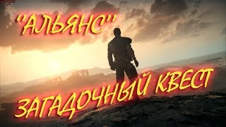 Fallout 4 Загадочный квест Человеческий фактор Миссия из Альянса и тест КОЗА