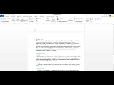Как оформлять документ в ворде