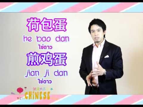 เรียนภาษาจีน - ครูพี่ป๊อป - คำศัพท์ภาษาจีนน่ารู้ - 02/04/2014