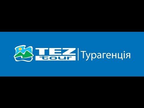 Отдых Турагентство TEZ TOUR ТЕЗ ТУР Вылет Днепропетровска Авиабилет Кривой Рог по доступным ценам