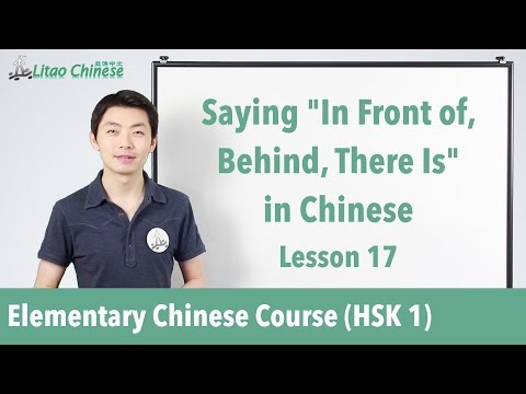"Saying ""in front of & behind"" in Chinese 