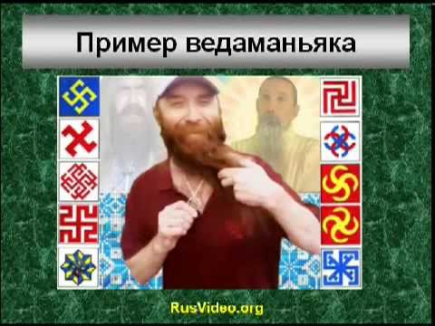 люди пытаются арийско славянские веды видео выписали