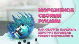 Мороженое ПЛОМБИР в домашних условиях ☆ Как сделать Декор из КАРАМЕЛИ, который СВЕТИТСЯ ☆