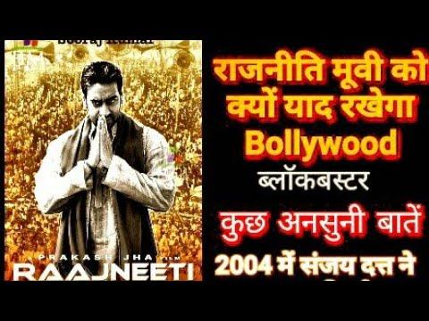 Rajneeti Ajay Devgan Ranbir Kapoor Movie 2010 Unknown Fact Collection Cast Budget | Blockbuster Year