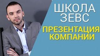 Презентация Бизнес инкубатора Зевс(, 2015-05-12T11:22:21.000Z)