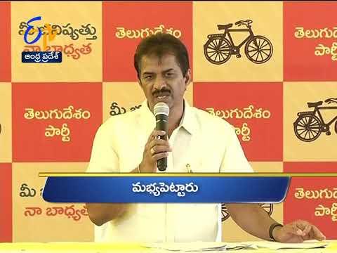 12 Noon | Ghantaravam | News Headlines | 23rd March 2019 | ETV Andhra Pradesh