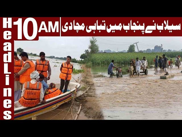 Over 50 Villages Submerged as River Sutlej Floods   Headlines 10 AM   22 August 2019   Express News