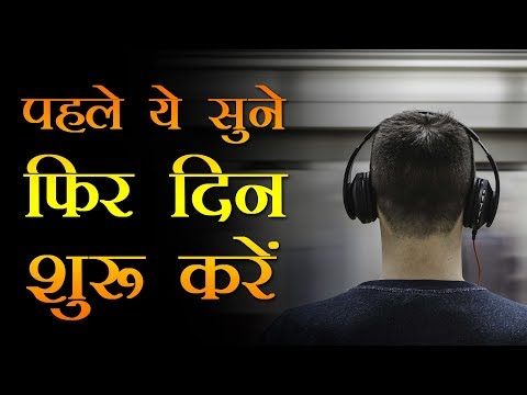 Rise and Shine : Morning Motivation | Motivational Speech for Success in Hindi