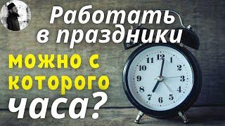 Со скольки часов нельзя работать в праздники?Максим Каскун