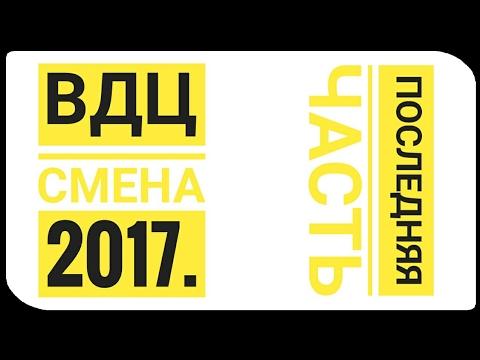 """ВДЦ """"СМЕНА"""" 1 ОТРЯД Профи-Смена Последняя часть !"""