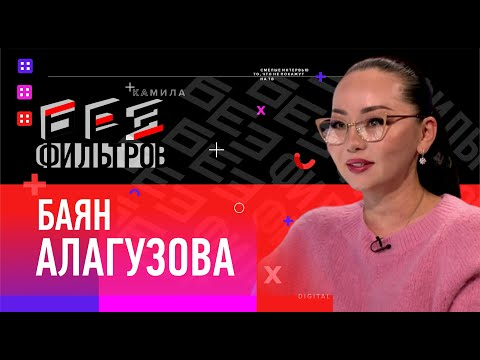 Баян Алагузова о