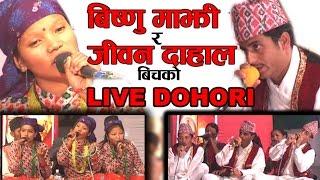 Bishnu Majhi vs jeewan dahal Live dohori song\बिष्णु माझी र जिवन दाहाल बिच दोहोरी घम्सा घम्सी